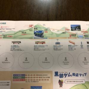 旅行記(立山黒部アルペンルート~黒部峡谷トロッコ電車)