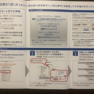 GMOクラウド★株主優待到着