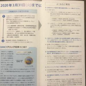 GMOアドパートナーズ★株主優待到着