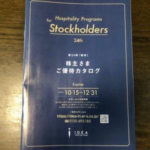 イデアインターナショナル★株主優待到着
