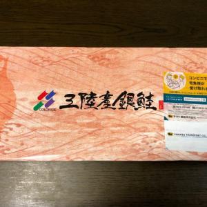 【優待生活】ポイントで注文した銀鮭が到着(コロワイド)
