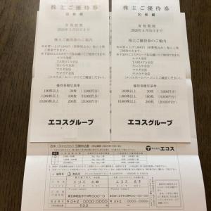 エコス★株主優待到着