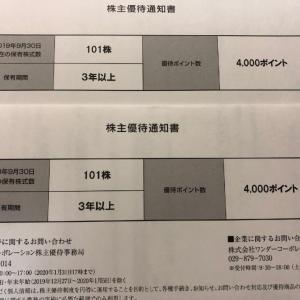 ワンダーコーポレーション★株主優待到着