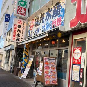 【優待生活】磯丸水産での優待利用軌跡(クリレス、SFP)