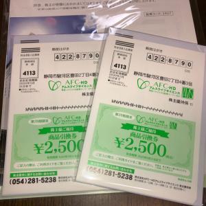 AFC-HDアムスライフサイエンス★株主優待到着