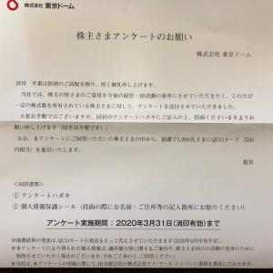 東京ドーム★株主優待到着