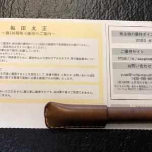 堀田丸正★株主優待到着
