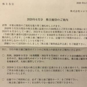 コロワイド★株主優待到着