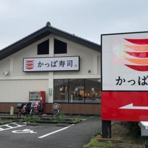 【優待生活】かっぱ寿司でランチ(コロワイド)