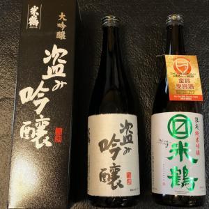 米鶴酒造 高畠酒米ファンド2020★投資家特典到着