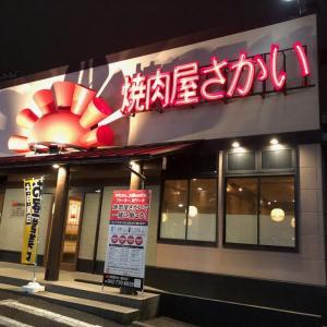 【優待生活】焼肉屋さかいで夕食(ジーテイスト)