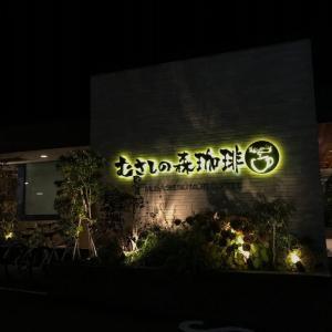 【優待生活】むさしの森珈琲でディナー(すかいらーく)