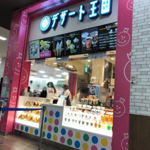 【優待生活】デザート王国と磯丸水産(クリレスHD)