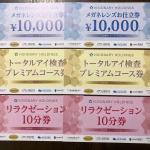 ビジョナリーホールディングス★株主優待到着