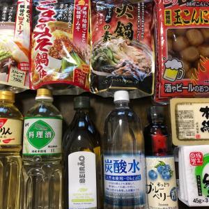 【優待生活】業務スーパーでの購入品(神戸物産)