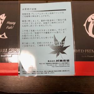 林養漁場 プレミアムサーモン缶詰ファンド★投資家特典到着