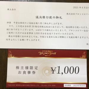 ブロンコビリー★株主優待到着