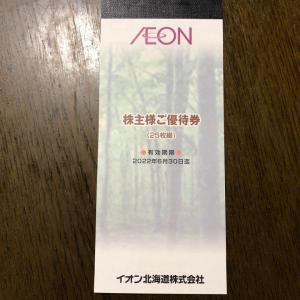 イオン北海道★株主優待到着
