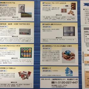 東京個別指導学院★株主優待到着