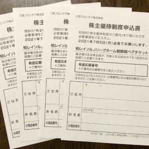 三協フロンテア★端株主優待到着