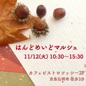 【お知らせ】11月12日(火)、はんどめいどマルシェ開催します!