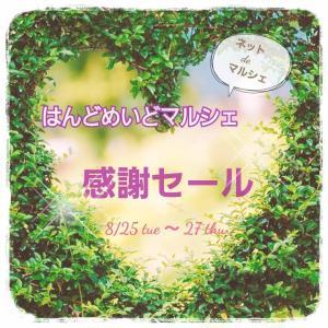 【お知らせ】はんどめいどマルシェ☆感謝セール、開催決定♪