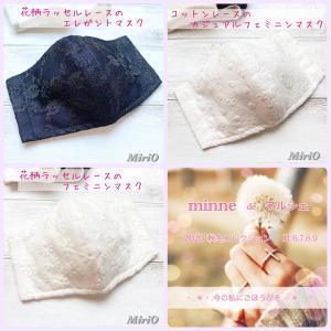 【 新作 】洗えるおしゃれマスク☆マルシェで3種販売します!