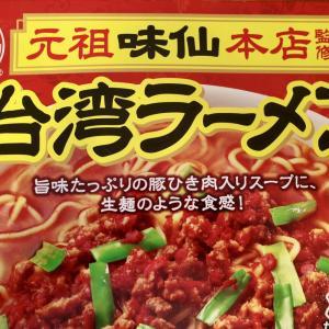 味仙の台湾ラーメン 名古屋の味、東京にもチラホラ