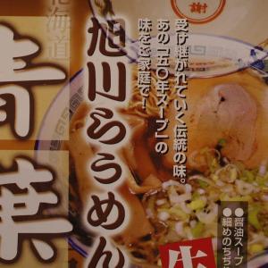 """ご当地ラーメン4店目は旭川""""青葉""""さんの醤油です"""