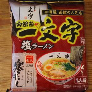 塩ラーメン+野菜炒め+生姜=ちゃんぽん