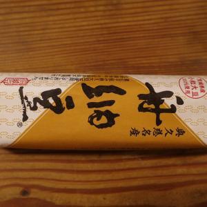 納豆の食べ方 今日は船納豆、大好物です