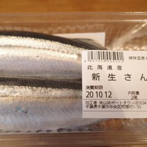 秋刀魚が二尾で500円 このまま漁期は終わるのか