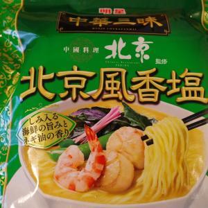 中華三昧から北京風魚介の塩味スープ