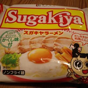 名古屋人には懐かしい味、スガキヤのラーメン