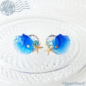 空色貝の耳飾り