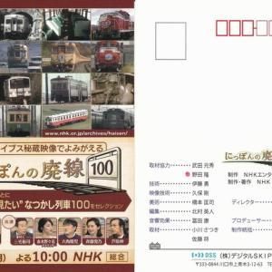 NHK『にっぽんの廃線100』の番宣はがき