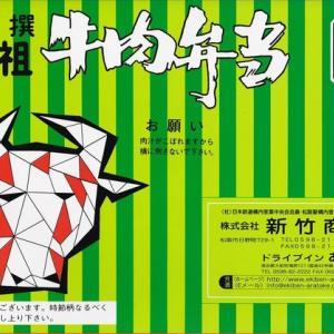 松阪牛の老舗駅弁を通販でお取り寄せ