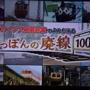 NHKテレビ『にっぽんの廃線100』無念の途中休止