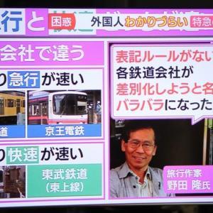 テレ朝『羽鳥慎一モーニングショー』に取材協力
