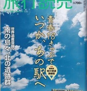 月刊『旅行読売』に記事を執筆しました