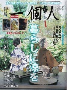 雑誌『一個人』最新号発売