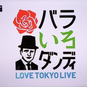 TOKYO MXテレビの番組で拙稿を紹介