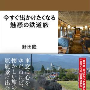 新刊『今すぐ出かけたくなる魅惑の鉄道旅』