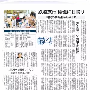 日本経済新聞のインタビュー記事