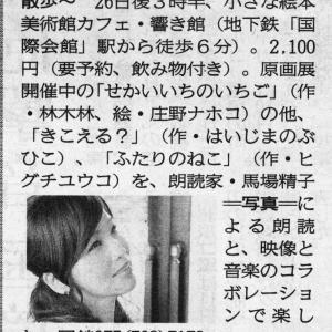 昨日の「京都新聞」夕刊にお知らせ掲載。26日の朗読会。