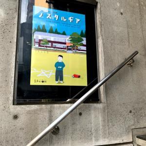 「ノスタルヂア」酒井ひろみつさんの個展へ