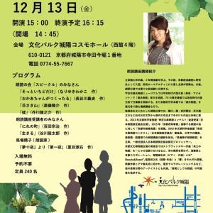 12月13日「馬場精子朗読講座発表会」のリハーサルでした