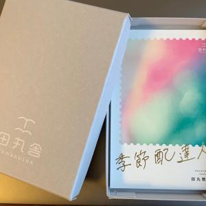 田丸雅智さんの作品集「季節の配達人」が届きました