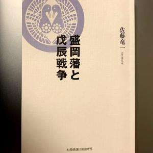 『盛岡藩と戊辰戦争』が届きました!