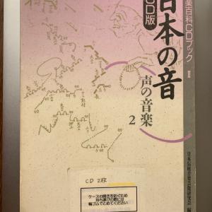 朗読教室、そして図書館で「邦楽百科 日本の音 声の音楽」を